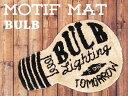 Mat_bulb_00