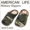Slippers_mens_army_00