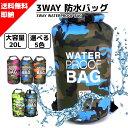 送料無料 即納 完全防水 高品質 3WAY 防水バッグ 大容量 20L 5色 ドライバッグ リュックサック バックパック 新商品 OZK