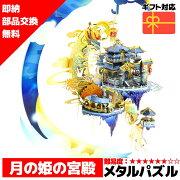 MU『月の宮』輝くメタリックナノパズルナノパズルメタルパズル立体パズル3Dパズル