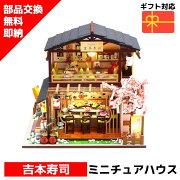 吉本寿司DIYミニチュアドールハウス(ホンガクラフト)