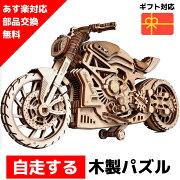 WoodTrickウッドトリックモーターバイクDMS3Dウッドパズル木製パズル3dパズル3dウッドパズル立体パズル3d立体パズル知恵の輪工作キット歯車暇つぶし模型組立キット