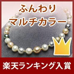 10mmマルチ南洋真珠ネックレス 当店人気ナンバーワンマルチカラーネックレスはこれ!着けるとオーラが出る 白蝶と黒蝶のふんわりマルチカラー♪