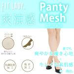 【FITLADY】パンティメッシュサマーサポート