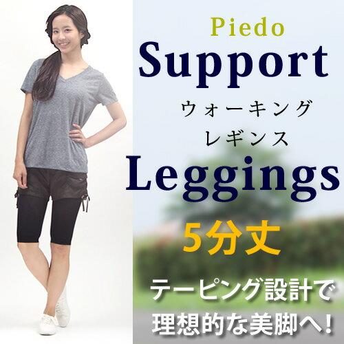 【piedo】【春夏商品】【5分丈】ウォーキングレギンス
