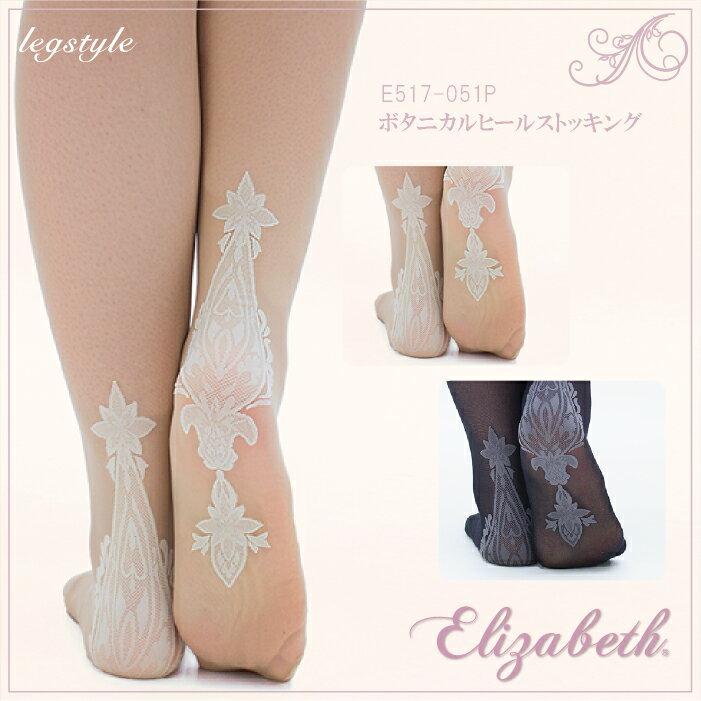 【Elizabeth】ボタニカルヒールパンティーストッキング