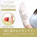 【送料無料】まとう化粧品 Raffinan ラフィナン 美容ハンドパッ...