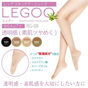 レッグスキンケア LEGOO・レッグー RG-08・透明感-素肌ツヤめく- ストッキング スクワラン シルクアミノ酸 オリーブオイル シアバター ストッキング LegStyle