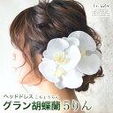 ヘッドドレス 花 ウェディング グラン 胡蝶蘭 5輪 | 和装 髪飾り...