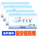 【処方箋不要】 【送料無料】 エアオプティクスアクア 4箱セット ( ...
