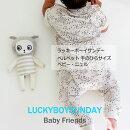ラッキーボーイサンデーぬいぐるみ人形/ベビーフレンズ