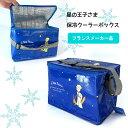 【送料無料】 保冷 クーラーバッグ ボックス ソフトタイプ ネイビー ブルーランチバック ファスナー 8リットル 保冷バッグ 星の王子さま ピクニック