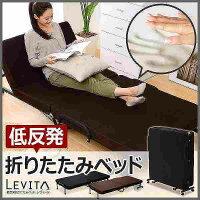 送料無料低反発マットレス付き折りたたみベッド【Levita-レヴィータ-】