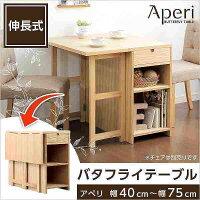 送料無料バタフライテーブル【Aperi-アペリ-】(幅75cmタイプ)単品