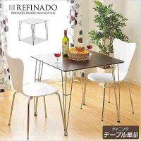 送料無料カジュアルモダンダイニングテーブル【-Refinado-レフィナード】(テーブル単品)