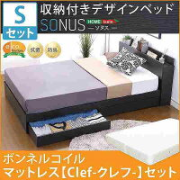 送料無料収納付きデザインベッド【ソヌス-SONUS-(シングル)】(ボンネルコイルスプリングマットレス付き)