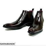 SARABANDE サラバンド 7776#DBR ロングノーズ スワール サイドゴア ビジネスブーツ ダークブラウン