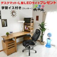 【送料無料】学習机勉強机ユニットデスクヘンリー(学習椅子【ラッキー】付)-LIA(L型LEDデスクライト+デスクマット【世界地図】プレゼント)