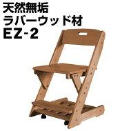 【送料無料】学習椅子学童椅子学習チェア木製椅子EZ-1-LIA大人用子供用ユニットデスク学習机学習デスク