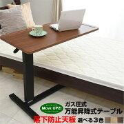 キャスター サイドテーブル ムーブアップ オーバー テーブル リクライニング リフティングテーブル アップダウン