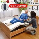 【送料無料】介護ベッド 電動ベッド 電動1モーターベッド ケア1 サイドテーブル付き LIA 介護用ベッド 電動リクライニングベッド リクライニング 介護ベット