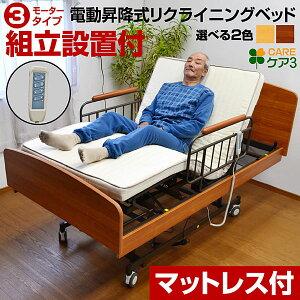 【送料無料】 介護ベッド 電動ベッド 電動3モーターベッド 電動リクライニング モーターリクラ...