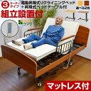 パラマウントベッド インタイム1000 ラウンドタイプ ヨーロピアンスタイルスタイル 3モーター セミシングル 電動ベッドフレーム(マットレス別売) | 電動ベッド 上下 3モーター 介護ベッド 病院用ベッド INTIME 介護