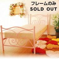 【送料無料】シングルベッドサリーSari2-GKA姫系ベッドベットシンプルスチールフレームピンク子供部屋ベッド激安ベッド