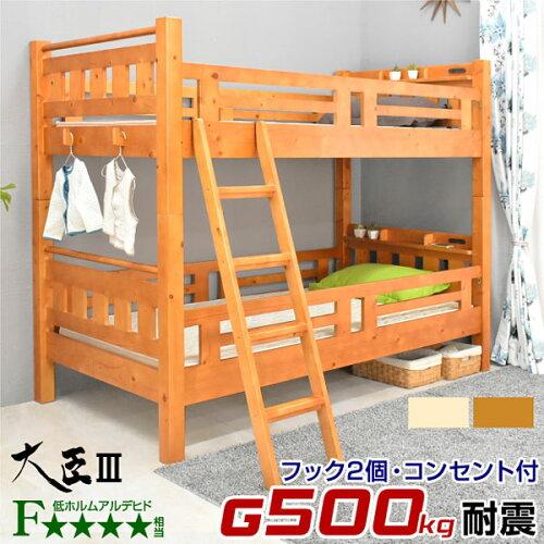 2段ベッド 二段ベッド 宮付き 大臣2-LIA(本体のみ)コンセント付き 木製ベッド 子供...