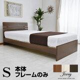 シングルベッド ジェリー-LIA フレームのみ アウトレット | ローベッド ローベット ロー シングル シングルベット ベッド ベット 木製ベッド すのこベッド スノコベッド すのこベット
