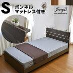 【送料無料】シングルベッド ジェリー2(宮棚・コンセント付き)-LIA ボンネルコイルマットレス付き ロータイプ アウトレット|マットレス付き マット付き シングル ベッド ベット すのこベッド すのこ シングルベットマットレス付き