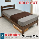 シングルベッド 超激安ベッド(HRO159) -LIA フレ...
