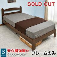 【送料無料】シングルベッド☆超激安ベッド(HRO159)-LIA(フレームのみ)シングルベッドマットレスマット付きコンパクト寮下宿激安アウトレット