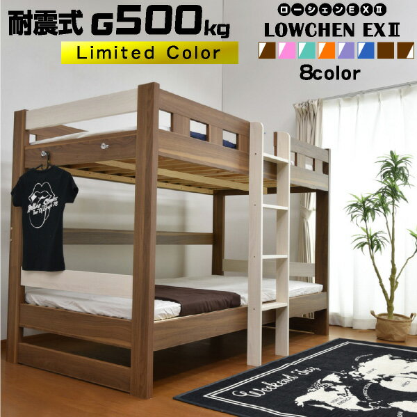 二段ベッド2段ベッド ロータイプ ローシェンEX2-LIA(本体のみ)【耐荷重500kg】木製ベッド 子供ベッド すのこベッド 天然木 コンパクト大人用 二段ベット 2段ベット おしゃれ ホワイト 白 すのこベット スノコベッド スノコ スノコベット ベッド ベ