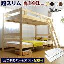 パームマット2枚付 2段ベッド 激安.com-LIAエコ塗装 2段ベッド 子供 部屋 木製 安全 すのこ 子供 ベッド...