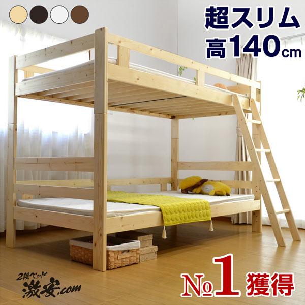 2段ベッド 激安.com -LIA(本体のみ)エコ塗装 子供部屋 子供ベッド 2段ベット パイン材 木製 すのこベッド シングル対応 ツイン 大人用 宮付き 子ども ロータイプ シングルベッド 二段ベッド 二段ベット おしゃれ すのこベット スノコベッド スノコ スノコベット シングル