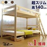 2段ベッド 激安.com -LIA(本体のみ)エコ塗装 子供部屋 安全 子供ベッド 2段ベット パイン材 木製ベッド 子供用ベッド すのこベッド シングル対応 ツイン 大人用 宮付き 子ども ロータイプ シングルベッド 二段ベッド 二段ベット おしゃれ すのこベット スノコベッド