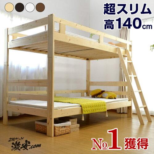 2段ベッド 激安.com -LIA(本体のみ)エコ塗装 子供部屋 子供ベッド 2段ベット パイン材 木製 すのこ...