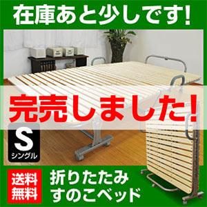 【送料無料】すのこベッド折りたたみベッドすのこベッドクララ2(シングル)-GKAすのこベッドスノコベッド折りたたみベッド通気性省スペース桐すのこシングルベッド木製折り畳みベッドベット