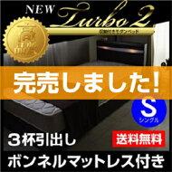 【送料無料】シングルベッドターボ(TURBO)/ボンネルコイルマットレス付き-GKA収納付きベッド引出し付き宮付きLED照明シングルベッドシモンズベッドベットシンプルベッド激安ベッド引き出し付き