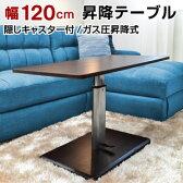 【送料無料】昇降式テーブル12060-LIAキャスター付き ガス圧 ダークブラウン 120 上下 昇降テーブル リフティングテーブル センターテーブル ダイニングテーブル