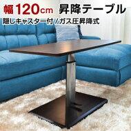 【送料無料】昇降式テーブル1260キャスター付きガス圧ダークブラウン120上下