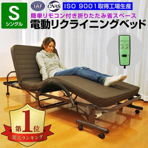 電動ベッド 介護ベッド 折りたたみ 電動リクライニングベッド 折りたたみ電動ベッド ライフ (FU05-...