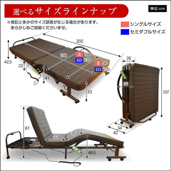 介護用ベット 介護ベット 電動ベッド 折り畳み 電動リクライニング