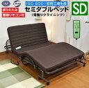【送料無料】セミダブル ライフ LIA 電動ベッド 介護ベッド 折りたたみ 電動リクライ