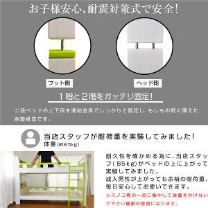 【耐荷重300kg】宮棚コンセントLED照明エコ塗装2段ベッド宮付き2段ベッドフィアット2-LIA(本体のみ)子供部屋安全子供ベッド2段ベットパイン材木製子供用シングル大人用 二段ベット子どもおしゃれすのこベット二段ベッド二段ベット