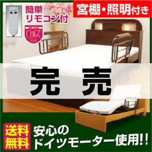 【送料無料】電動ベッド 介護ベッド モーターベッド 電動リクライニング モーターリクライニン...