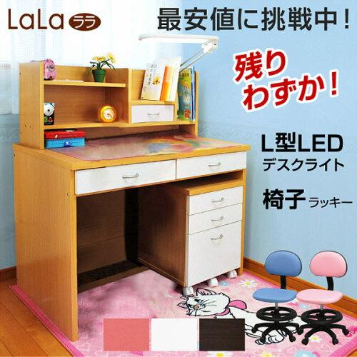 学習机 勉強机 ララ (L型LEDデスクライト+学習椅子付き)(DK203)-LIA 学習デスク子供...