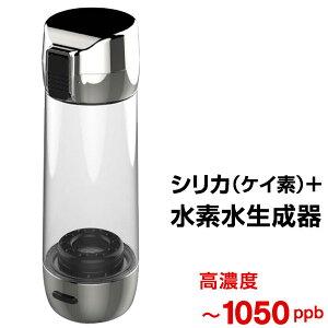 水素水生成器アクアシリオン(タンブラー)水素水健康活性酸素お湯早い急速携帯持ち運びシリカケイ素