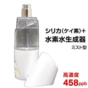 水素水生成器アクアシリオン(ミスト)水素水健康活性酸素お湯早い急速携帯持ち運びシリカケイ素